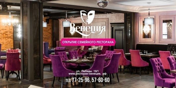 """Двери кафе """"Венеция"""" открылись в новом формате!"""