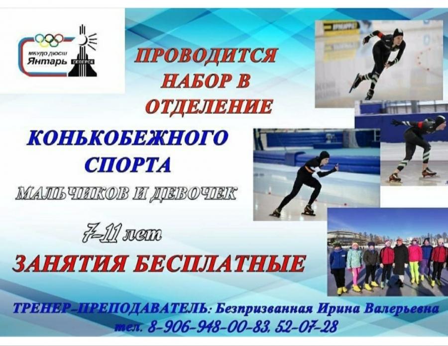 Проводится набор в отделение конькобежного спорта мальчиков и девочек с 7 до 11 лет. Занятия бесплатные!