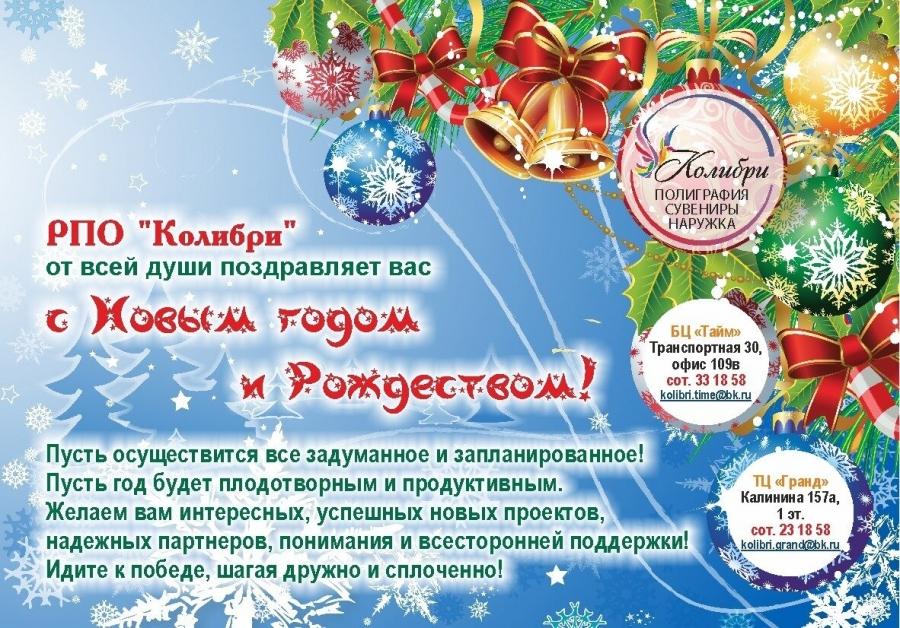 """РПО """"Колибри"""" поздравляет северчан с Новым годом и Рождеством!"""