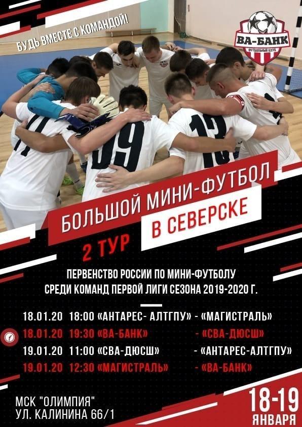 Первенство России по мини-футболу среди любительских команд