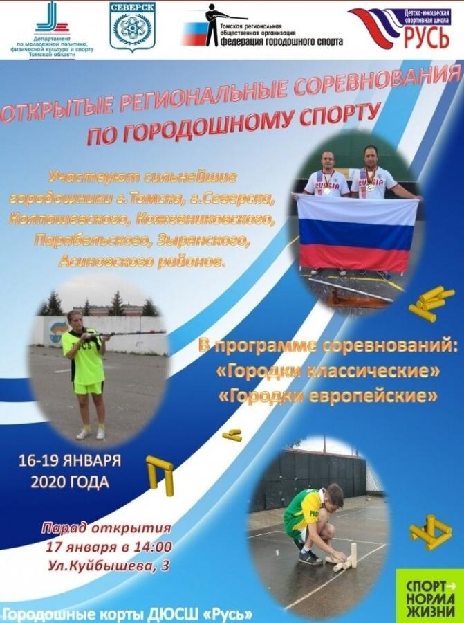 Сегодня в городе стартовали соревнования по городошному спорту