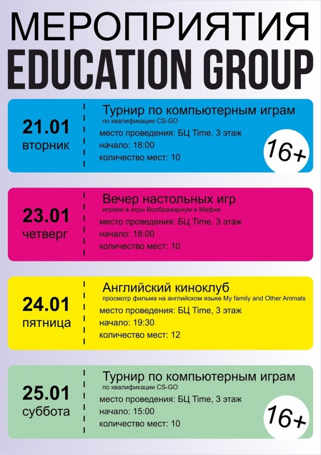 Афиша мероприятий Education Group