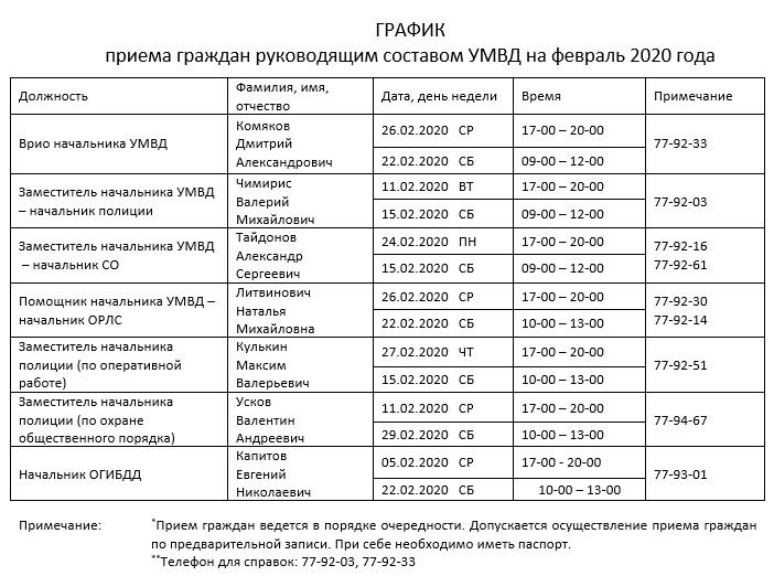 График приема граждан руководящим составом УМВД на февраль 2020 года