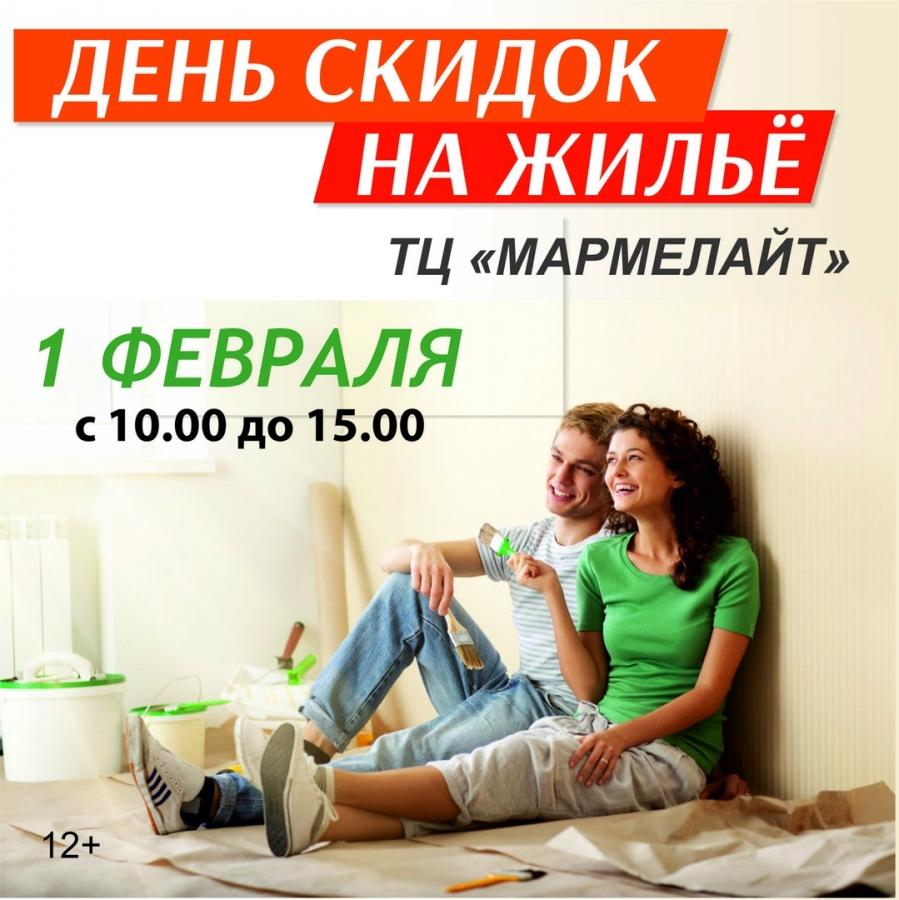 1 февраля День скидок на жилье в ТЦ «Мармелайт»
