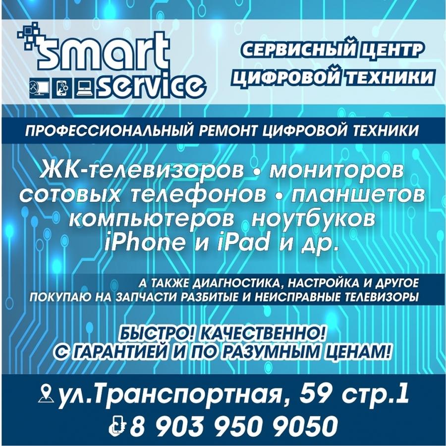 Сервисный центр цифровой техники