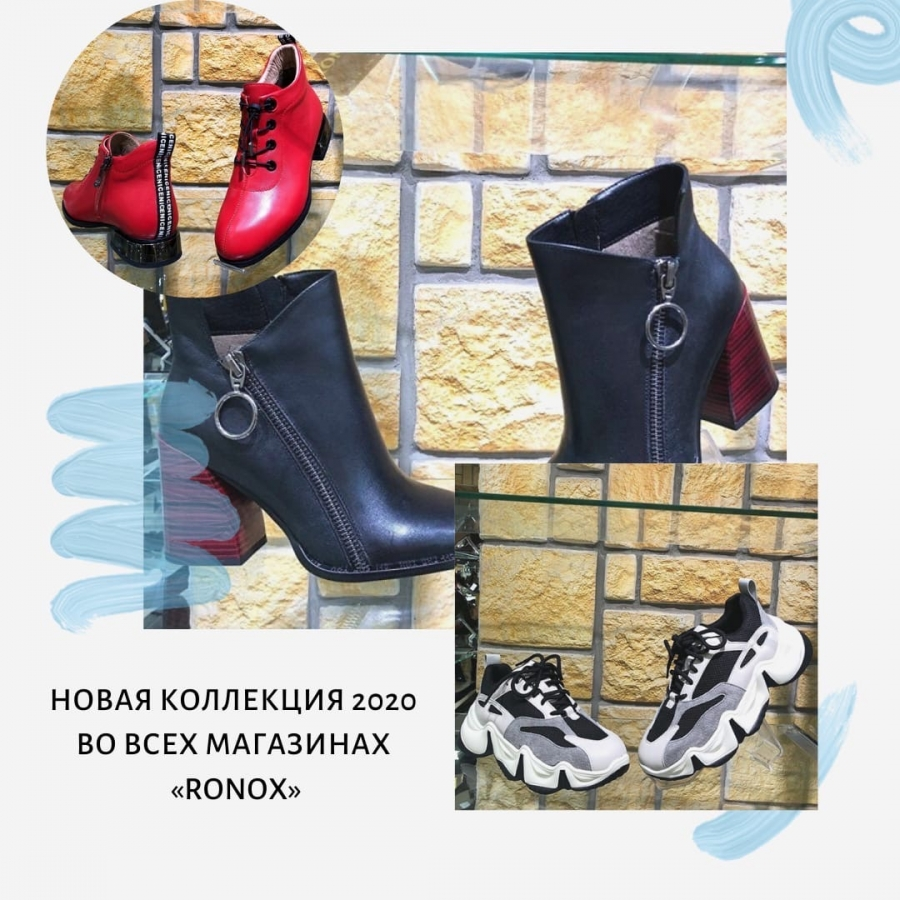 Обувной магазин Ронокс инвестирует в одежду