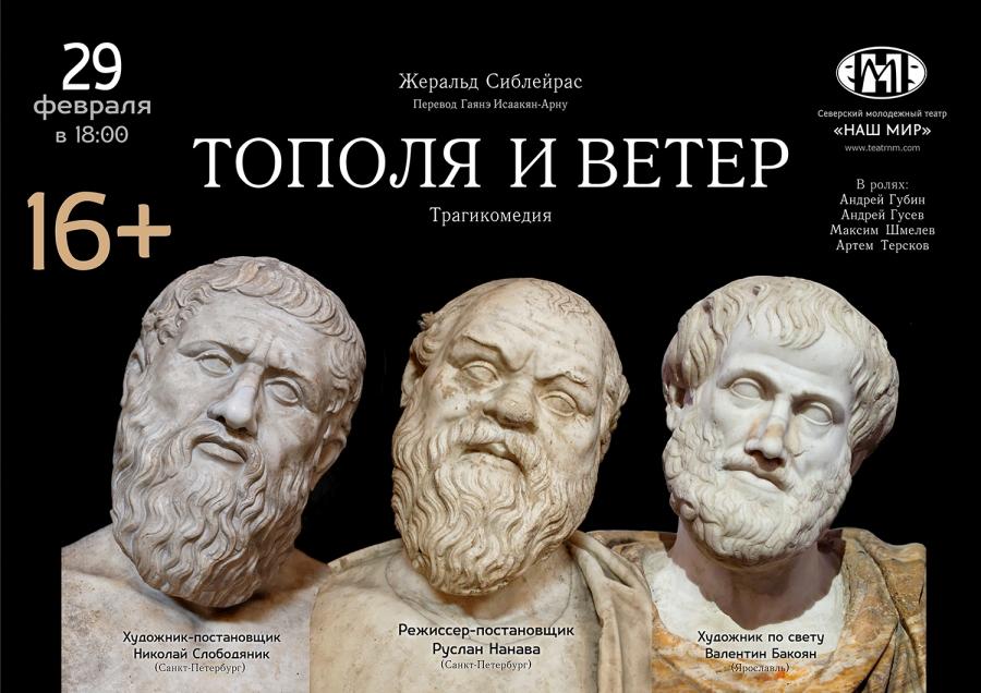 """Театр """"Наш мир"""" приглашает!"""
