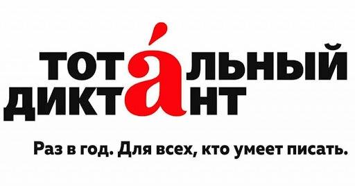 Команда Тотального диктанта в Северске приветствует всех, кто умеет писать и хочет проверить свои знания!