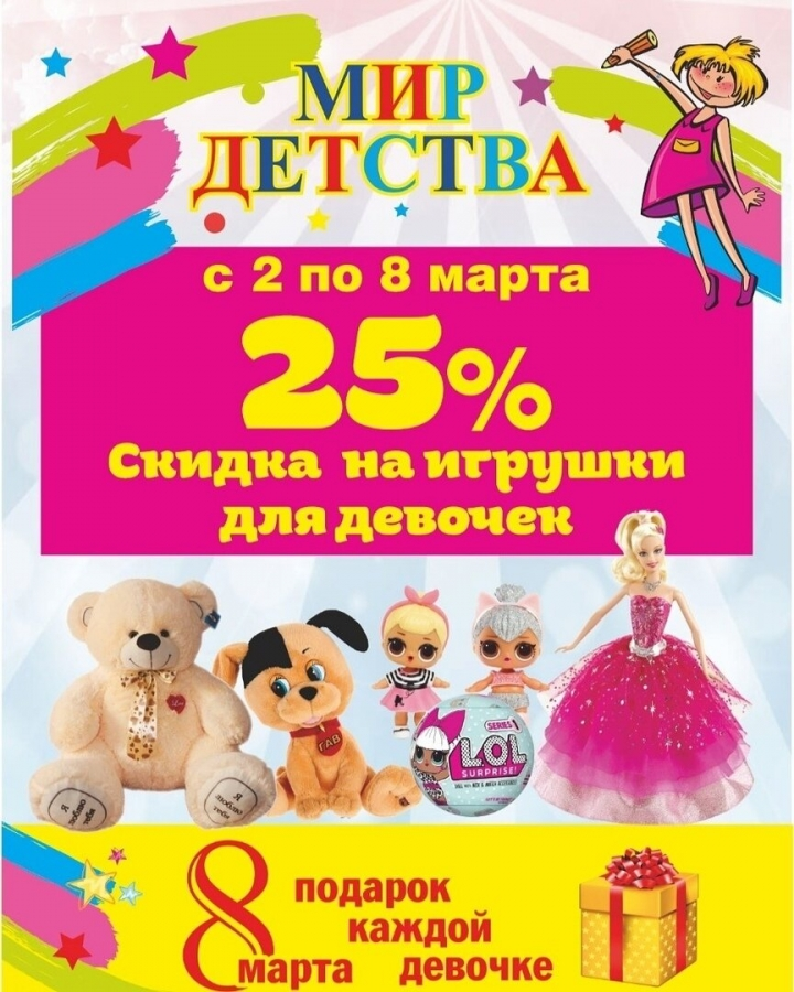 """Магазин """"Мир Детства"""" приглашает всех за покупками!"""