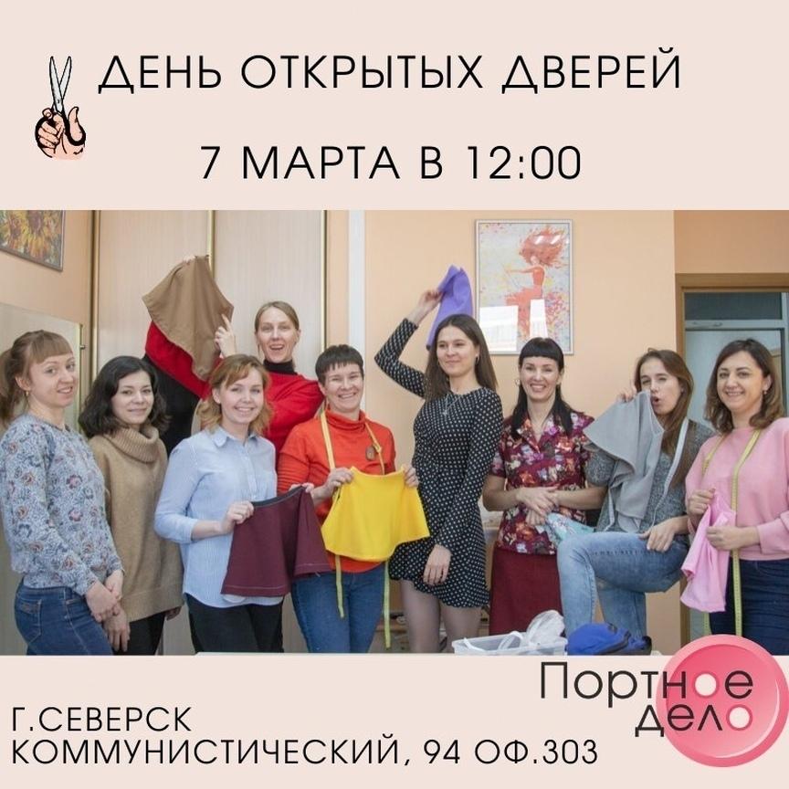 """Учебный центр """"Портное дело"""" приглашает всех на День открытых дверей!"""