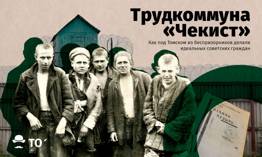Трудкоммуна «Чекист». Как под Томском из беспризорников делали идеальных советских граждан
