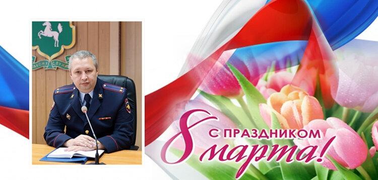 Поздравление с Международным женским днем от врио начальника УМВД России по ЗАТО Северск Дмитрия Комякова