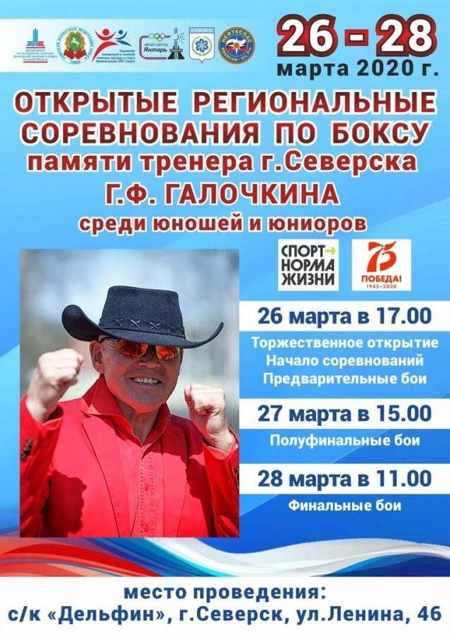 Соревнования по боксу памяти тренера Геннадия Фёдоровича Галочкина