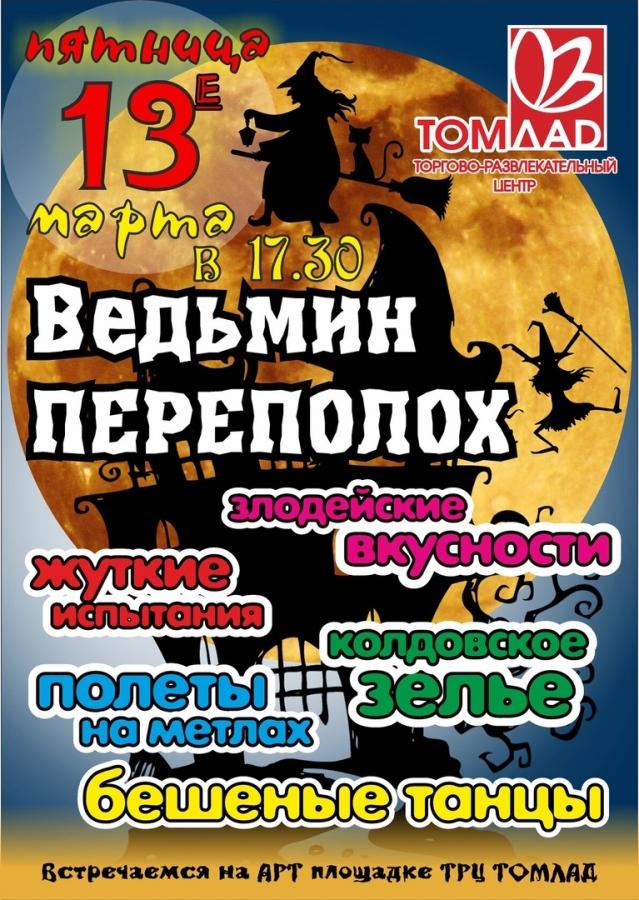 """Ведьмин переполох в ТЦ """"Томлад"""""""
