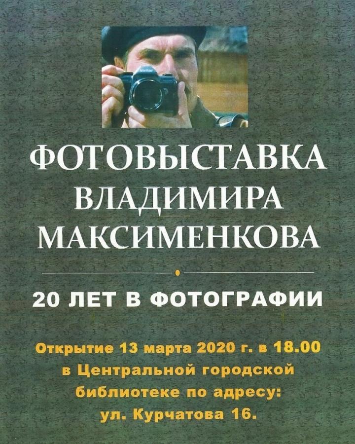 Горожан приглашают познакомиться с творчеством Владимира Максименкова