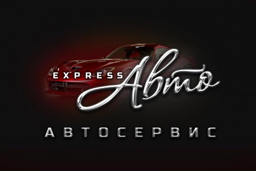 🏁 EXPRESS AUTO 🏁 — станция послегарантийного обслуживания