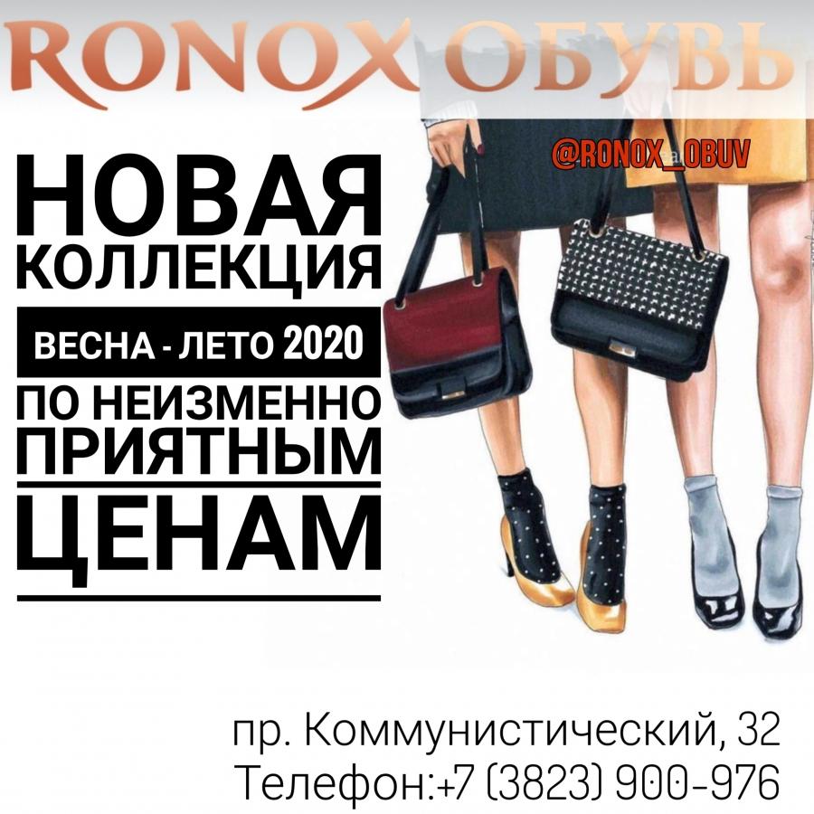 Невероятно стильная коллекция весна-лето 2020 в RONOX