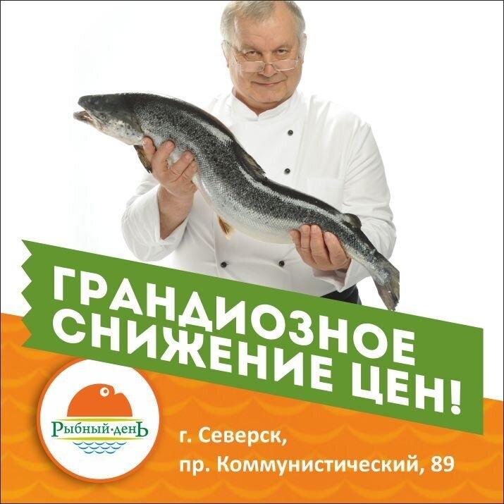 «Рыбный день» снижает цены!