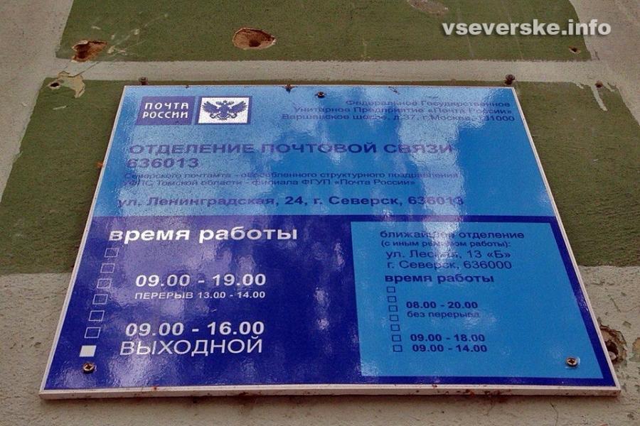 2 и 3 апреля отделения Почты России будут работать в стандартном режиме