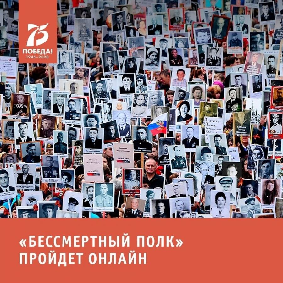 Всероссийская акция «Бессмертный полк» пройдет в этом году онлайн