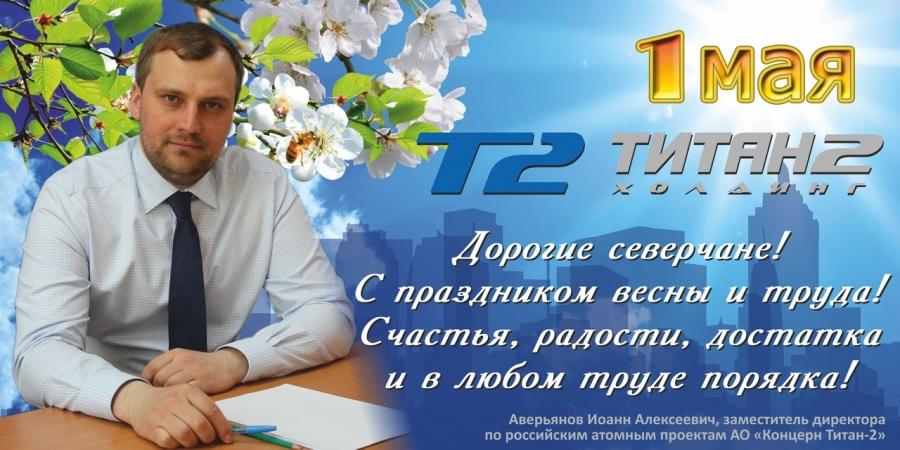Холдинг «Титан-2» поздравляет северчан с праздником весны и труда!