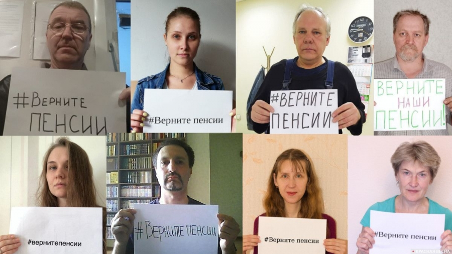 Северчане присоединились к акции протеста против пенсионной реформы