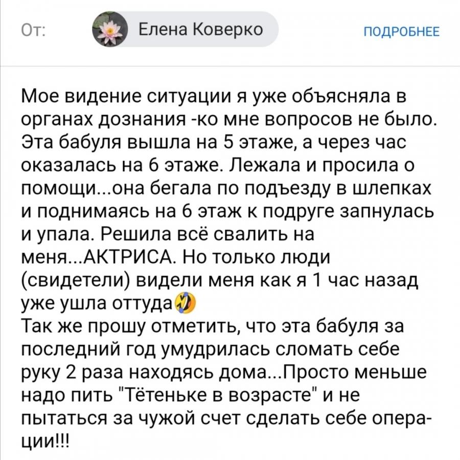 Ужасы с улицы Солнечной, 18