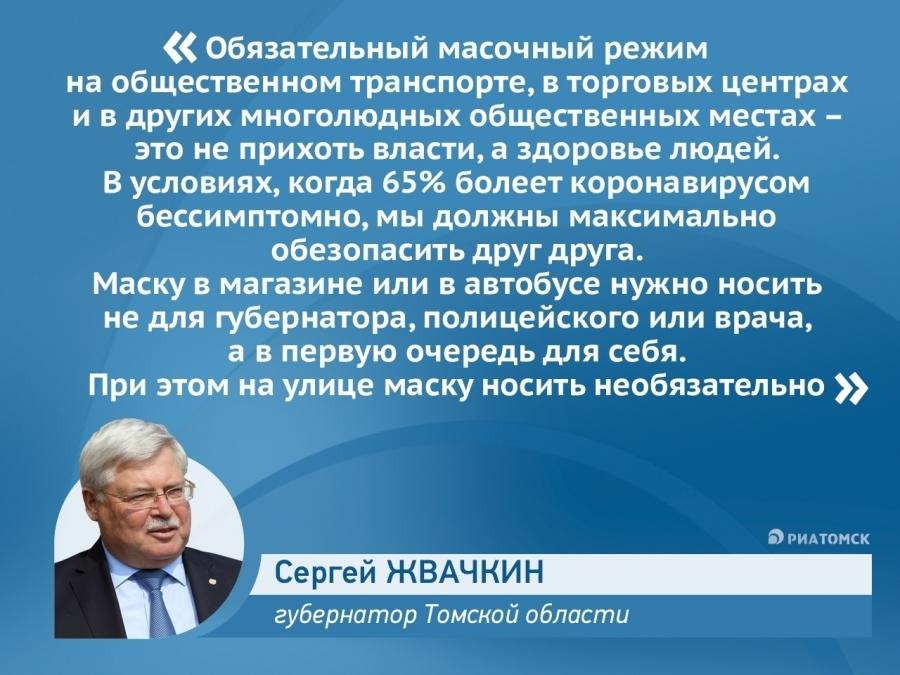 Губернатор Сергей Жвачкин обратился к томичам накануне перехода на обязательный масочный режим