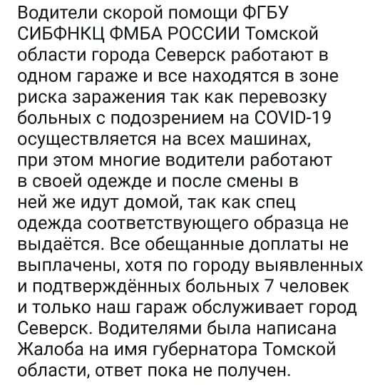 Пресс-служба СибФНКЦ рассказала про выплаты водителям скорой помощи