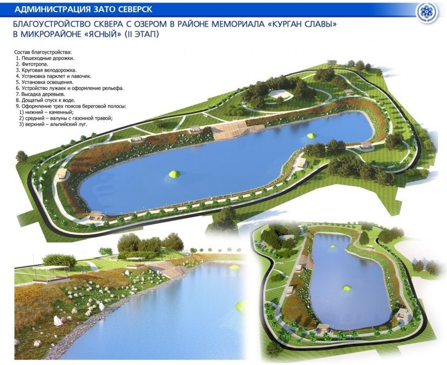Томская область намерена получить деньги для реабилитации водоемов