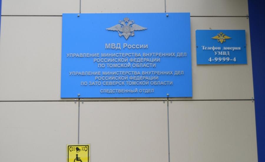 УМВД России по ЗАТО Северск Томской области приглашает на службу