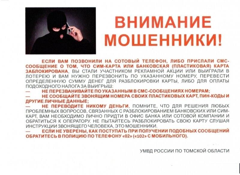 Жители региона стали жертвами мошенников и лишились более полумиллиона рублей