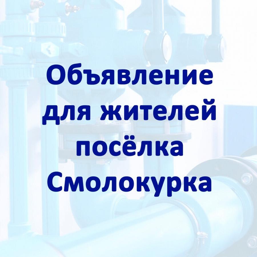 Информация для жителей Смолокурки