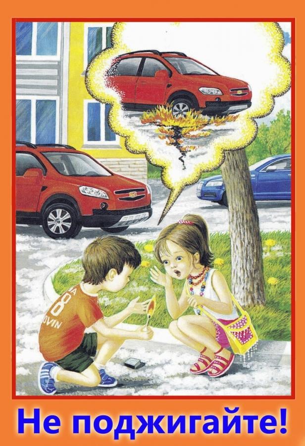 Поджигать тополиный пух крайне опасно!