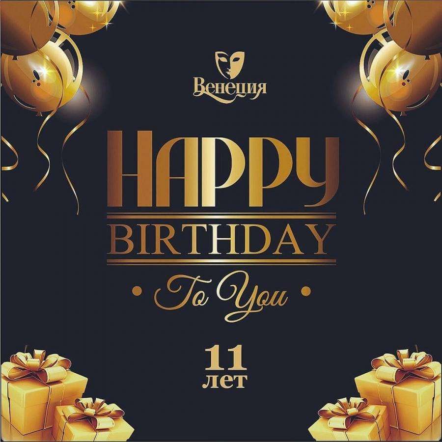 """Ресторан """"Венеция"""" приглашает Вас отметить 11-ый день рождения в необычном формате!"""