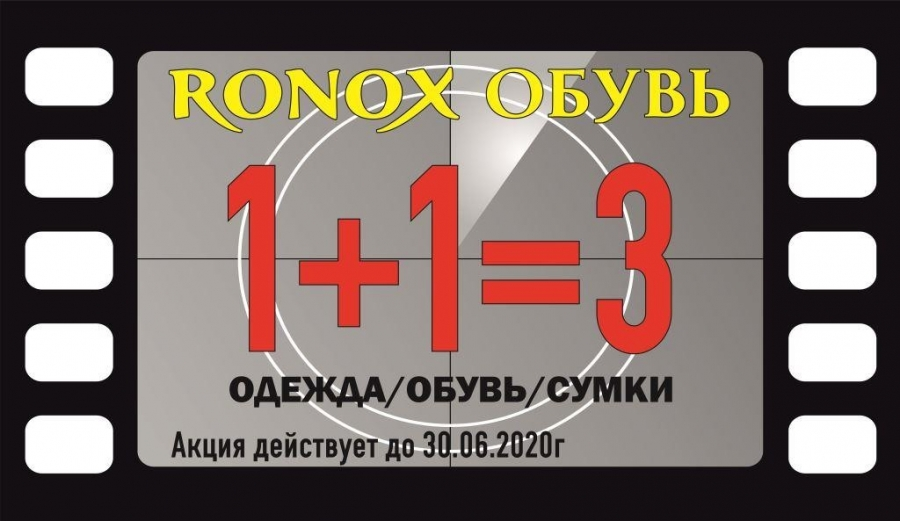 ВЫГОДНОЕ ЛЕТО С RONOX!