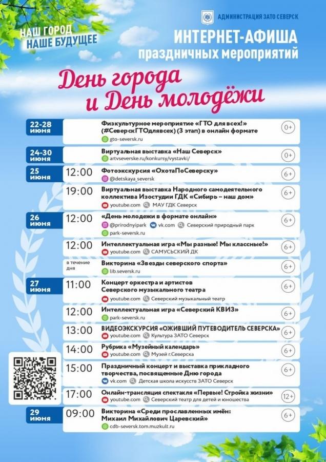 Интернет-афиша мероприятий на День города и День молодежи