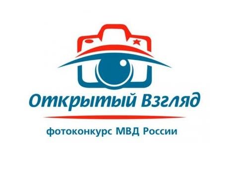 УМВД России по ЗАТО Северск приглашает всех желающих принять участие в фотоконкурсе «Открытый взгляд»
