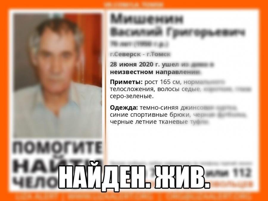 Василий Мишенин найден живым