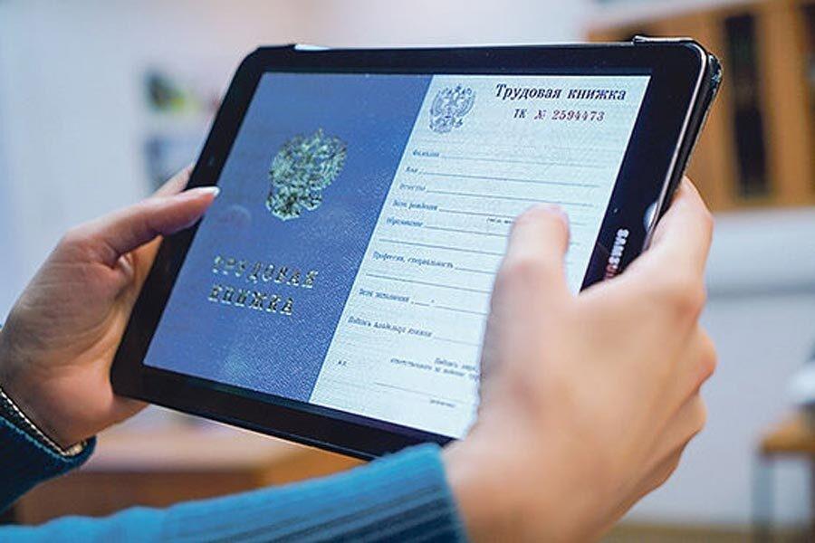С 2021 года жители региона смогут устраиваться на работу с электронной трудовой книжкой