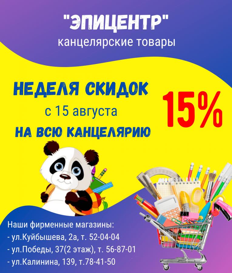 """ООО Фирма """"Эпицентр"""""""
