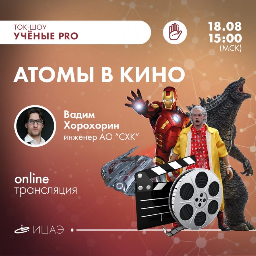 Научное ток-шоу «Учёные PRO: атомы в кино»