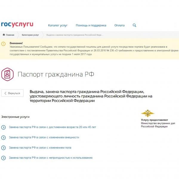 Отделение по вопросам миграции рекомендует жителям ЗАТО Северск использовать возможности Единого портала государственных услуг