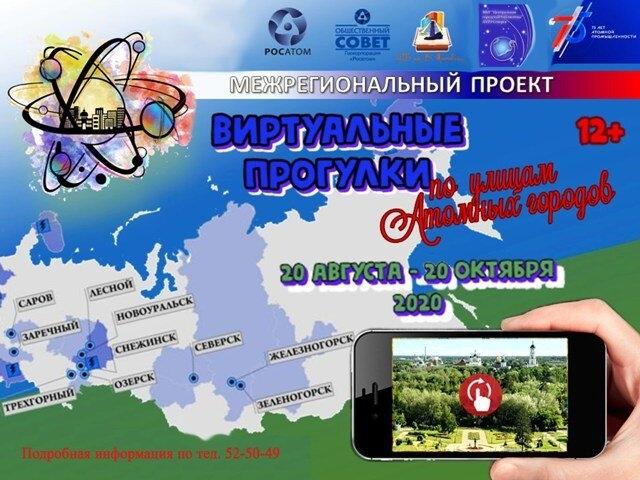 Виртуальные прогулки по улицам Атомных городов