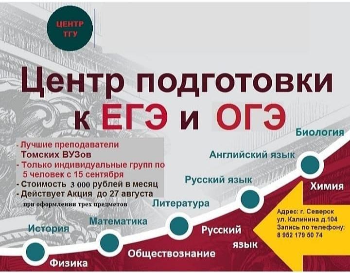 Центр ТГУ объявляет набор на подготовку к ЕГЭ и ОГЭ