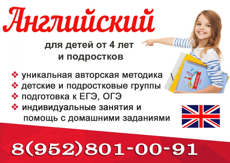 Английский для детей и подростков