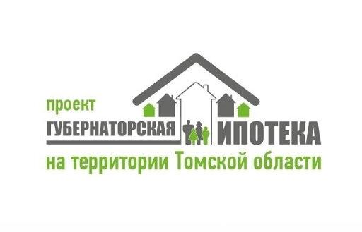 Губернаторская ипотека