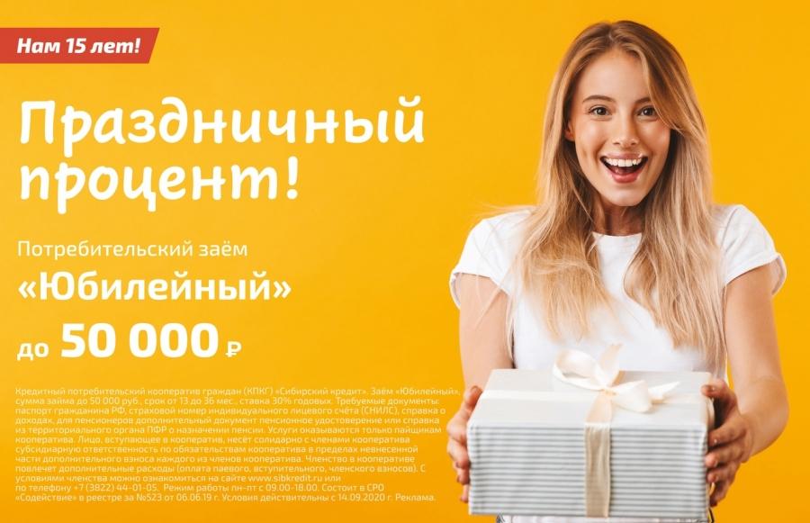 Праздничный процент от КПКГ «Сибирский кредит»