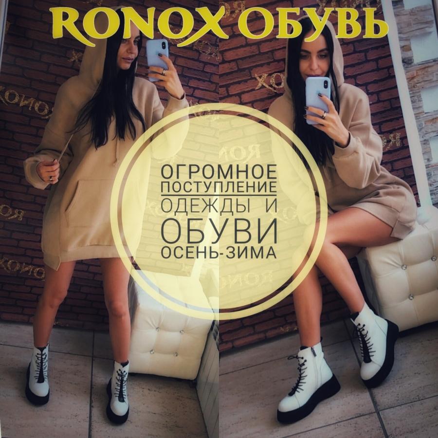 Огромное поступление одежды и обуви во всех магазинах Ronox
