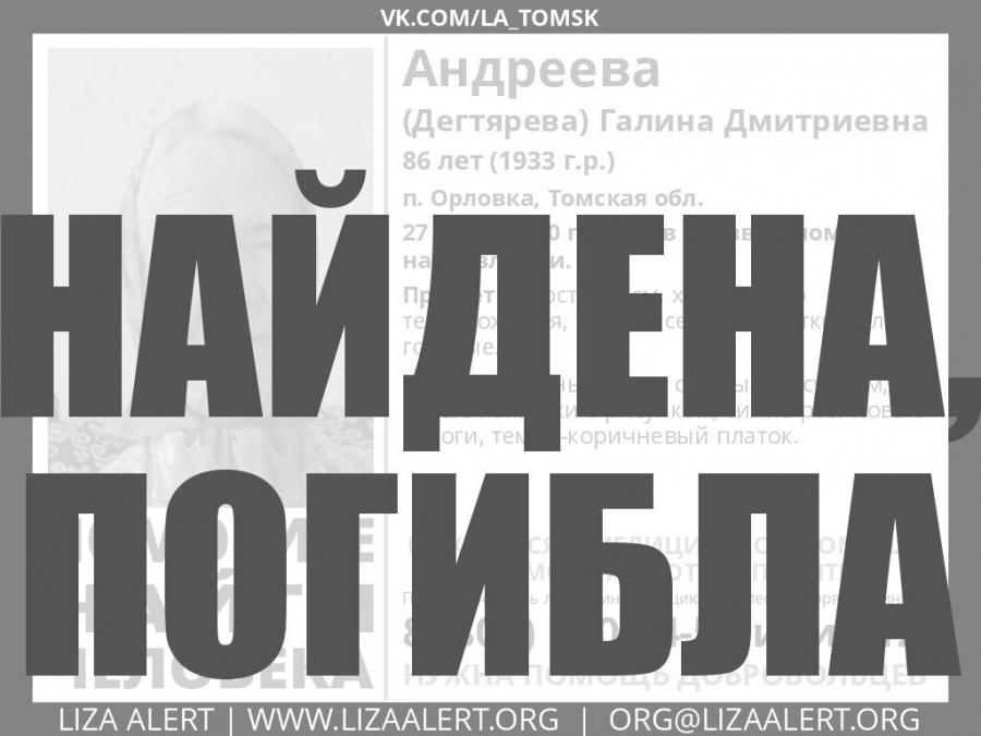 Пропавшая жительница Орловки найдена погибшей